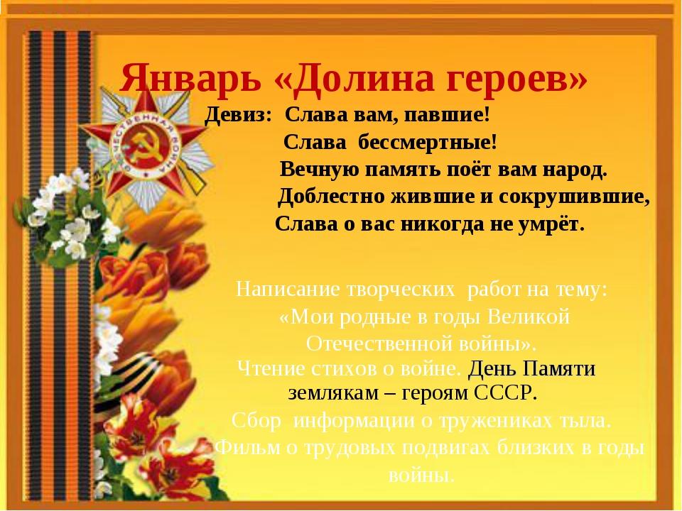 Написание творческих работ на тему: «Мои родные в годы Великой Отечественной...