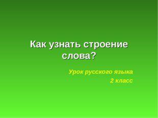 Как узнать строение слова? Урок русского языка 2 класс