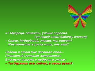 «У Мудреца, однажды, ученик спросил (он перед этим бабочку словил): – Скажи,