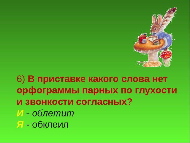 6) В приставке какого слова нет орфограммы парных по глухости и звонкости сог...