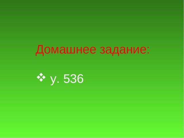 Домашнее задание: у. 536
