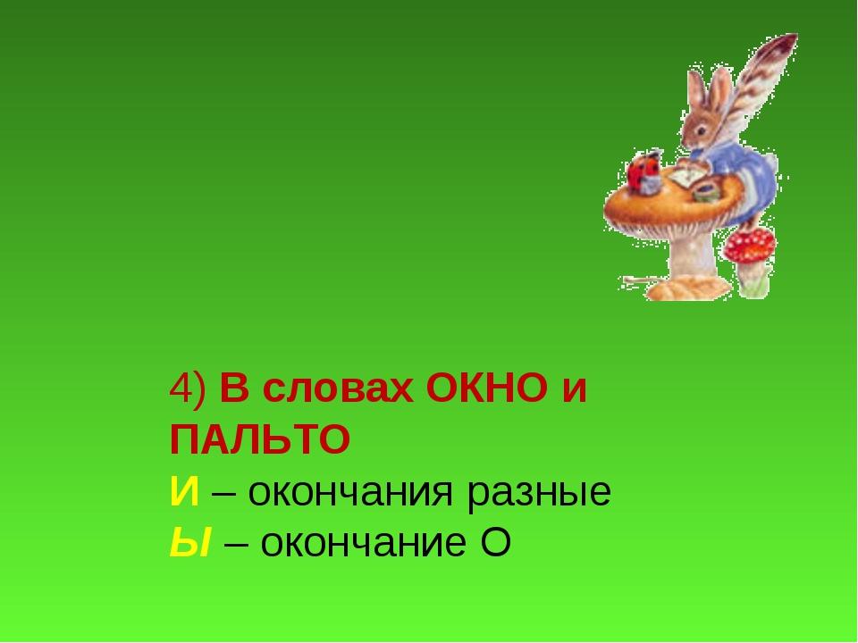 4) В словах ОКНО и ПАЛЬТО И – окончания разные Ы – окончание О