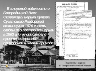 «Ведомость о церкви» из Госархива Ростовской области В клировой ведомости о Б