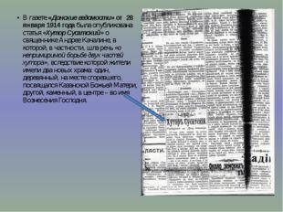 В газете «Донские ведомости» от 28 января 1914 года была опубликована статья