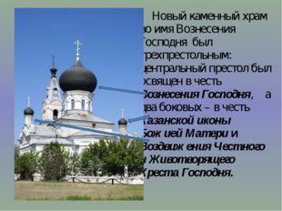 Новый каменный храм во имя Вознесения Господня был трехпрестольным: централь
