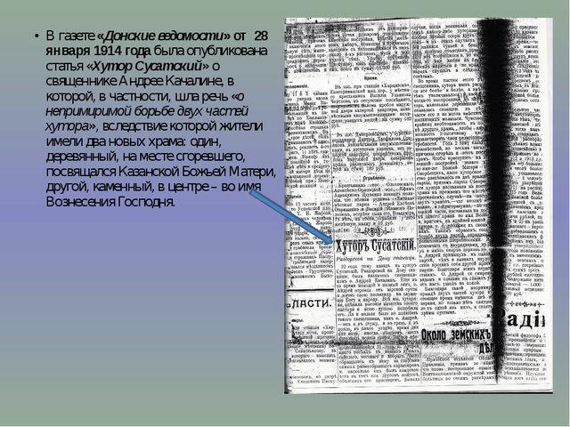 В газете «Донские ведомости» от 28 января 1914 года была опубликована статья...
