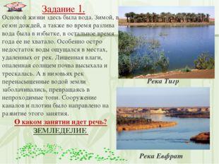 Река Тигр Река Евфрат Задание 1. Основой жизни здесь была вода. Зимой, в сезо