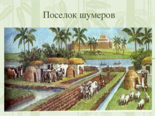 Поселок шумеров