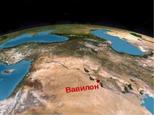 ВАВИЛОН Древняя столица Междуречья Вавилон