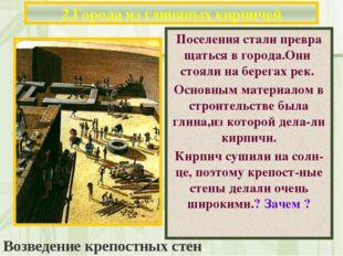 2.Города из глиняных кирпичей Поселения стали превра щаться в города.Они стоя