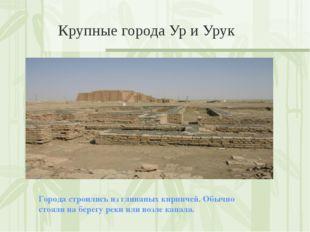 Города строились из глиняных кирпичей. Обычно стояли на берегу реки или возле