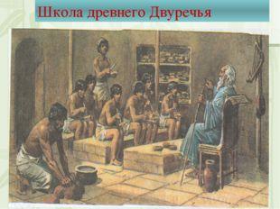 Школа древнего Двуречья