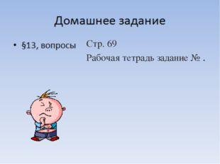 Стр. 69 Рабочая тетрадь задание № .