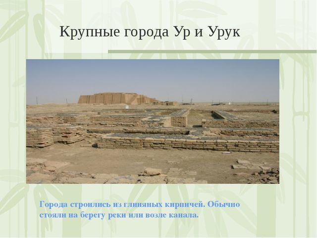 Города строились из глиняных кирпичей. Обычно стояли на берегу реки или возле...