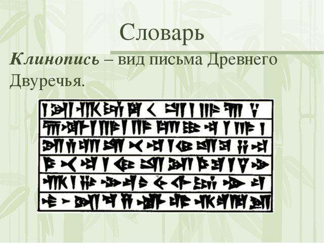 Словарь Клинопись – вид письма Древнего Двуречья.