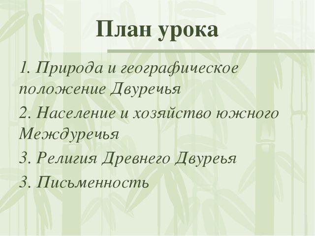 План урока 1. Природа и географическое положение Двуречья 2. Население и хозя...