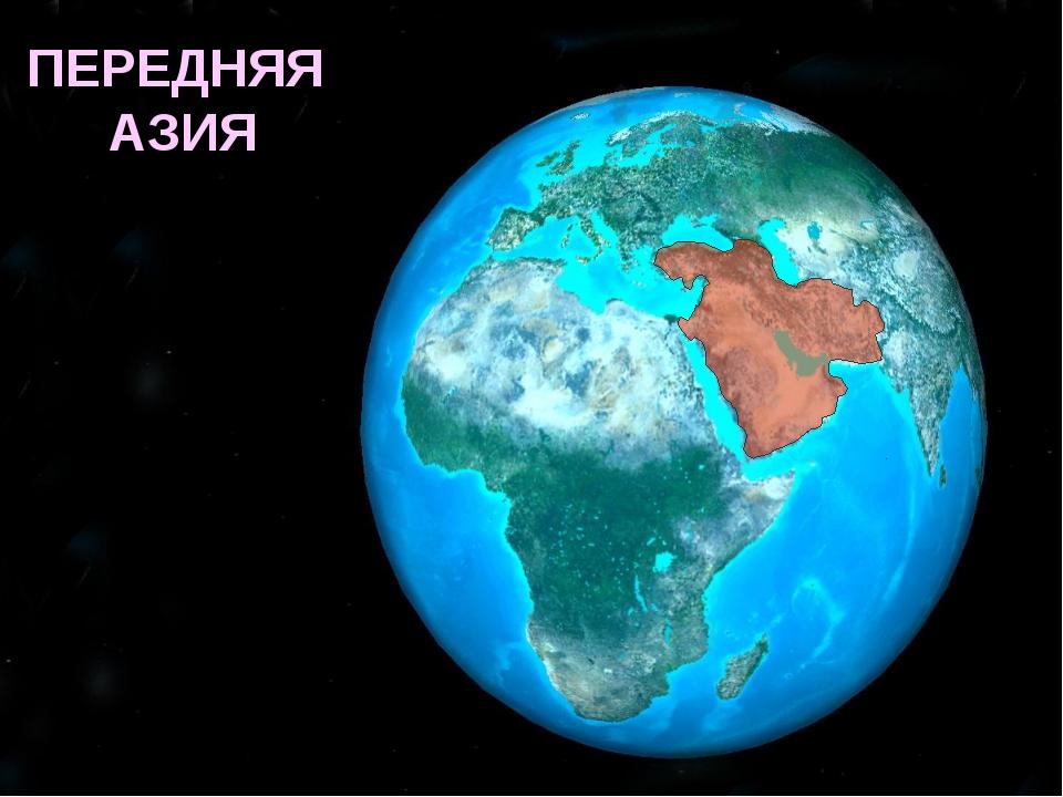 Западная часть Азии ПЕРЕДНЯЯ АЗИЯ