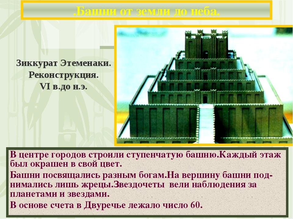 .Башни от земли до неба. В центре городов строили ступенчатую башню.Каждый эт...