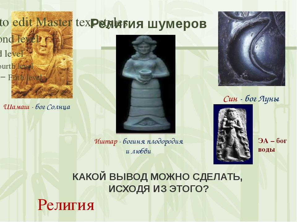 Религия шумеров Шамаш - бог Солнца Син - бог Луны Иштар - богиня плодородия и...
