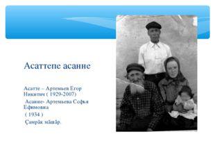 Асатте – Артемьев Егор Никитич ( 1929-2007) Асанне- Артемьева Ссфья Ефимовна