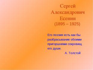Сергей Александрович Есенин (1895 – 1925) Его поэзия есть как бы разбрасыван