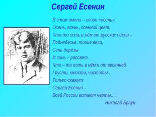 Сергей Есенин В этом имени – слово «есень». Осень, ясень, осенний цвет. Что-т