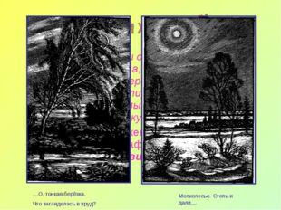 Многие художники обращаются к творчеству Есенина, чтобы средствами своего ис