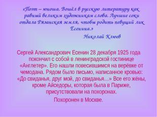 «Поэт – юноша. Вошёл в русскую литературу как равный великим художникам слов