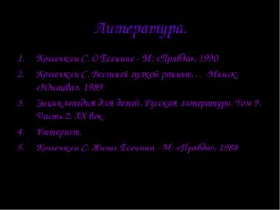 Литература. Кошечкин С. О Есенине - М: «Правда», 1990 Кошечкин С. Весенней гу