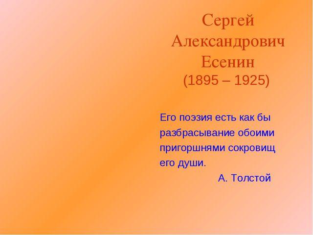 Сергей Александрович Есенин (1895 – 1925) Его поэзия есть как бы разбрасыван...