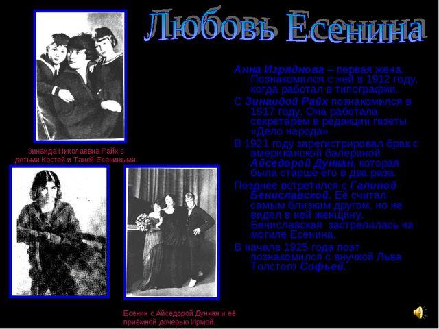 Анна Изряднова – первая жена. Познакомился с ней в 1912 году, когда работал в...