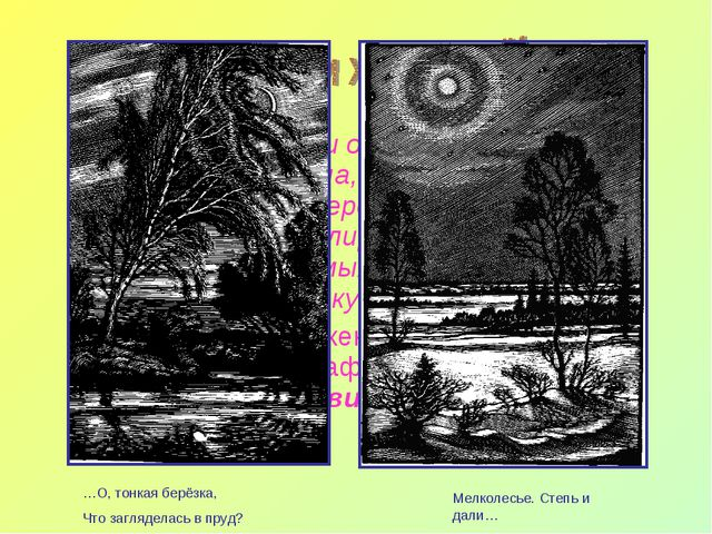 Многие художники обращаются к творчеству Есенина, чтобы средствами своего ис...