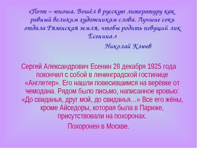 «Поэт – юноша. Вошёл в русскую литературу как равный великим художникам слов...