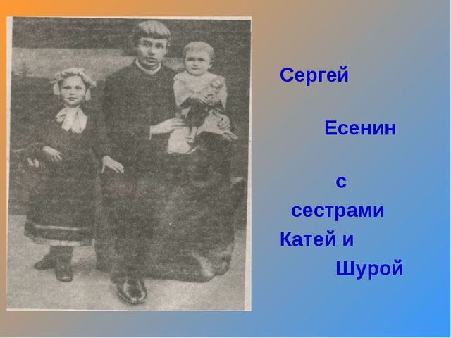 Сергей Есенин с сестрами Катей и Шурой