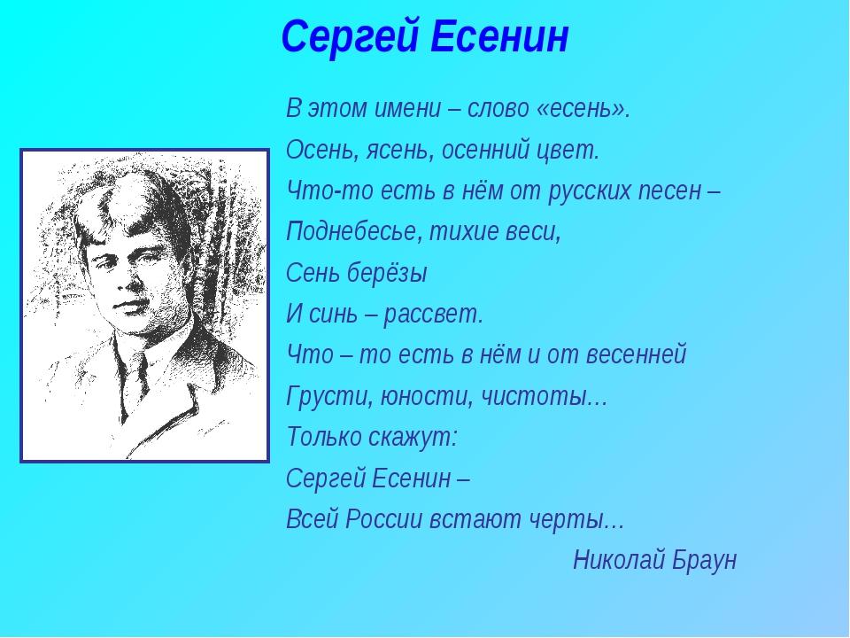 Сергей Есенин В этом имени – слово «есень». Осень, ясень, осенний цвет. Что-т...