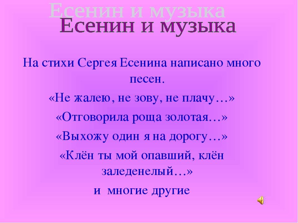 На стихи Сергея Есенина написано много песен. «Не жалею, не зову, не плачу…»...
