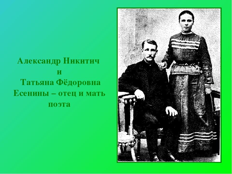 Александр Никитич и Татьяна Фёдоровна Есенины – отец и мать поэта