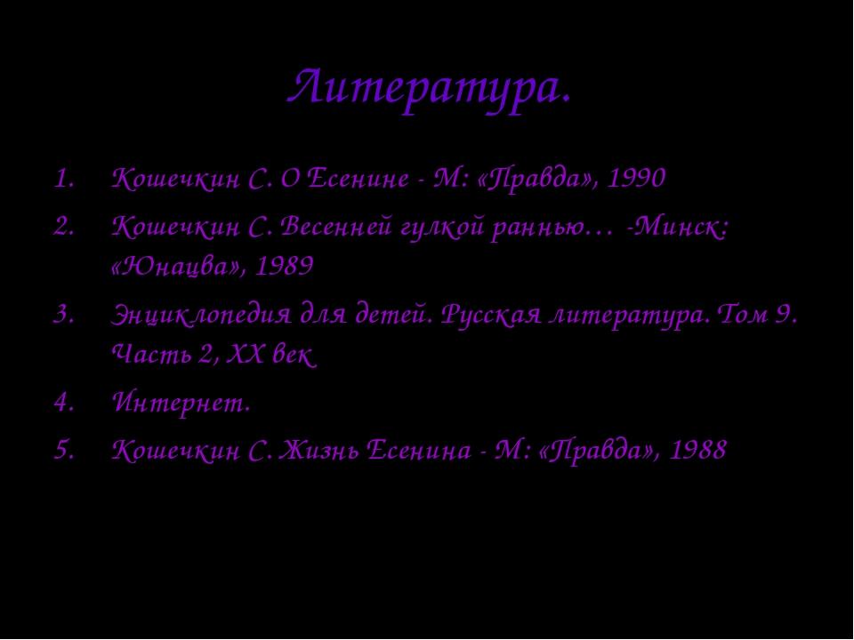 Литература. Кошечкин С. О Есенине - М: «Правда», 1990 Кошечкин С. Весенней гу...