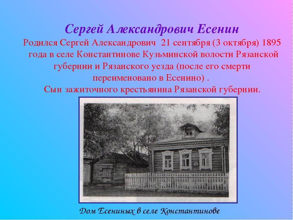 Сергей Александрович Есенин Родился Сергей Александрович 21 сентября (3 октяб...