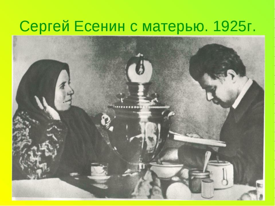 Сергей Есенин с матерью. 1925г.