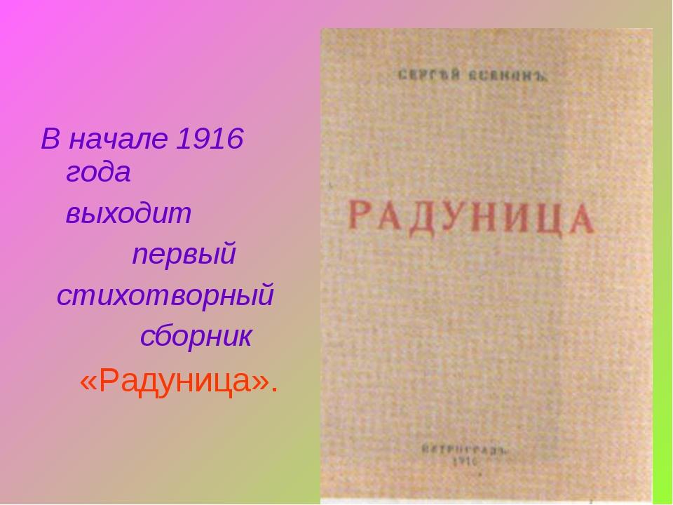 В начале 1916 года выходит первый стихотворный сборник «Радуница».