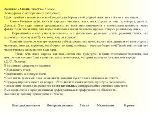 Задание «Анализ текста».5 класс. Тема урока «Части речи» (повторение). Цель: