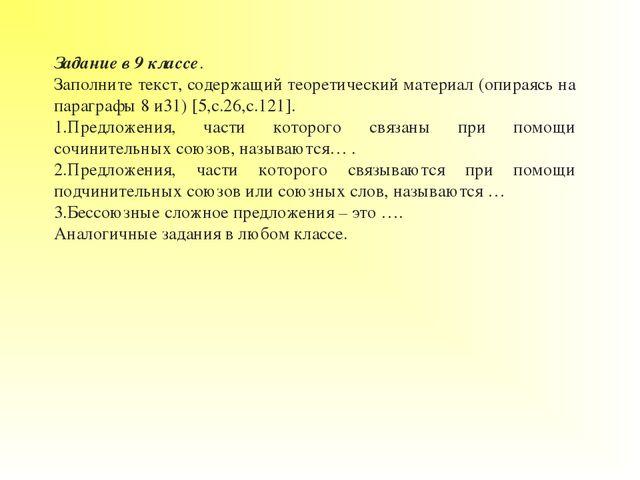 Задание в 9 классе. Заполните текст, содержащий теоретический материал (опира...