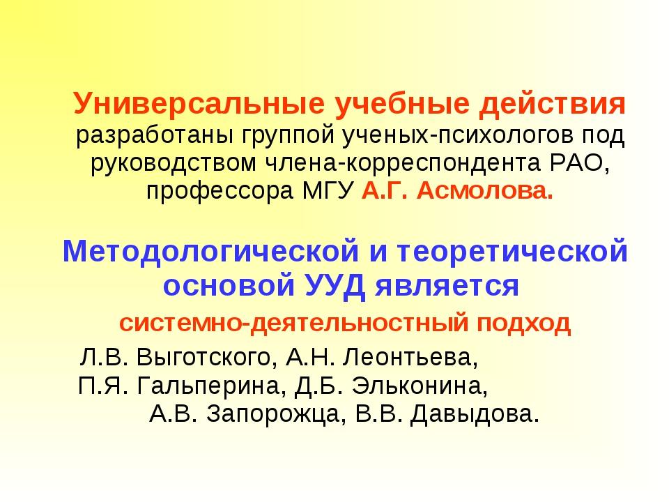 Универсальные учебные действия разработаны группой ученых-психологов под руко...