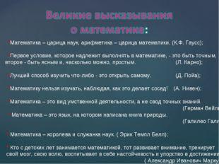 *Математика – царица наук, арифметика – царица математики. (К.Ф. Гаусс); *Пе