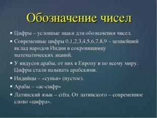 Цифры – условные знаки для обозначения чисел. Современные цифры 0,1,2,3,4,5,6