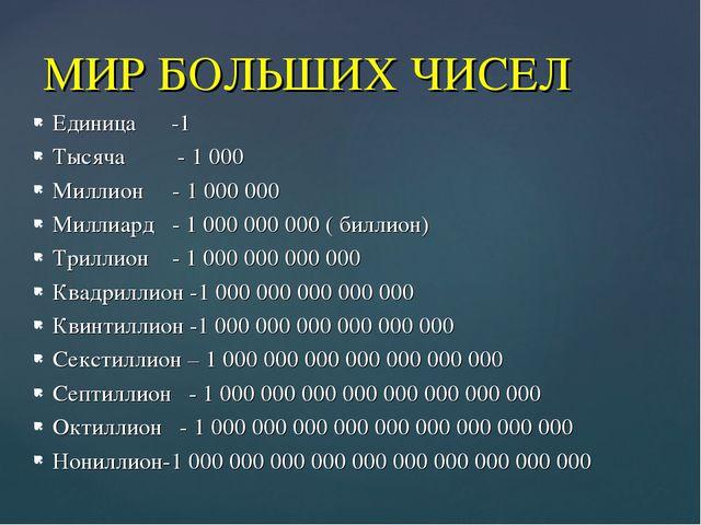 Единица -1 Тысяча - 1 000 Миллион - 1 000 000 Миллиард - 1 000 000 000 ( бил...