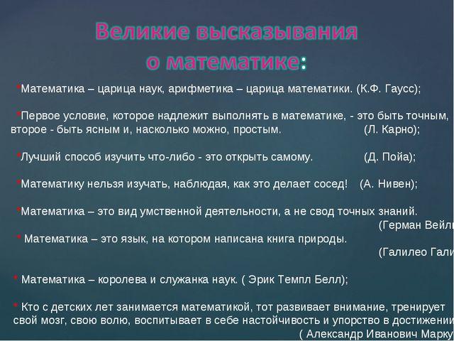 *Математика – царица наук, арифметика – царица математики. (К.Ф. Гаусс); *Пе...