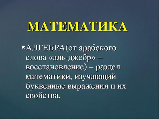 АЛГЕБРА(от арабского слова «аль-джебр» –восстановление) – раздел математики,...