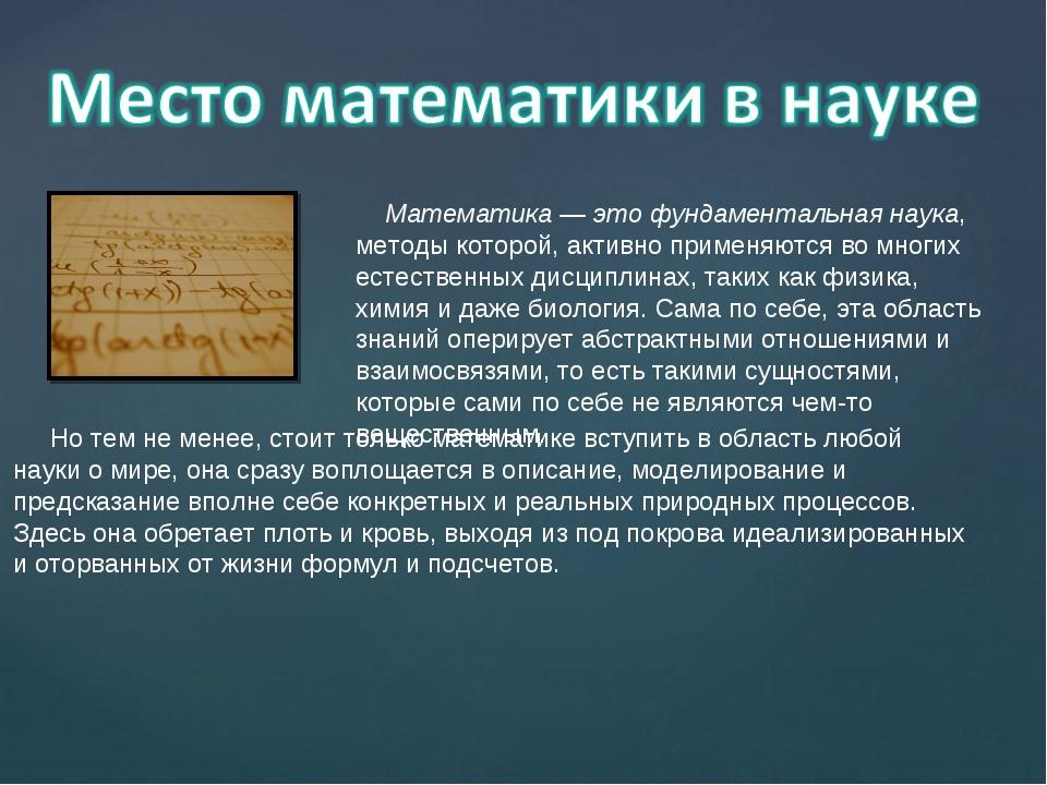 Математика — это фундаментальная наука, методы которой, активно применяются...